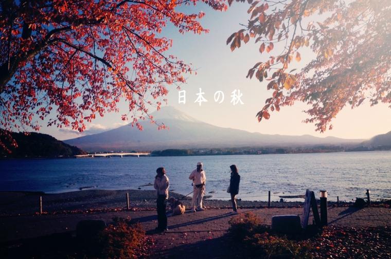 nihon-no-aki